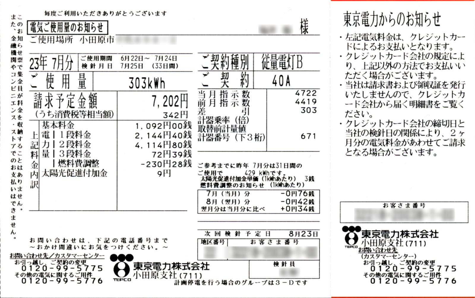 カスタマーセンター 電話 番号 東京 電力